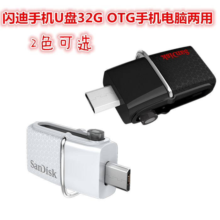 Free shipping! sandisk sandisk extreme high speed usb3.0 flash disk 32g double otg mobile computer