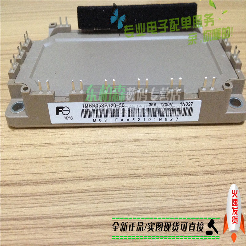 Free shipping seven groups of intelligent power igbt module 7mbr35sb120-50 new 35a1200v igbts