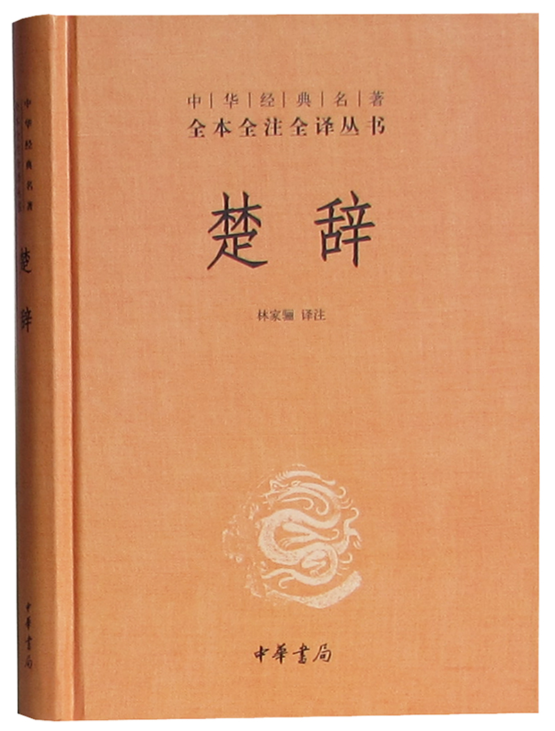 Free shipping songs (fine)-china classics whole books full translation of the whole note whole translation of lin li ( Surver surver zhonghua zhonghua surver surver lin li full translation) genuine books