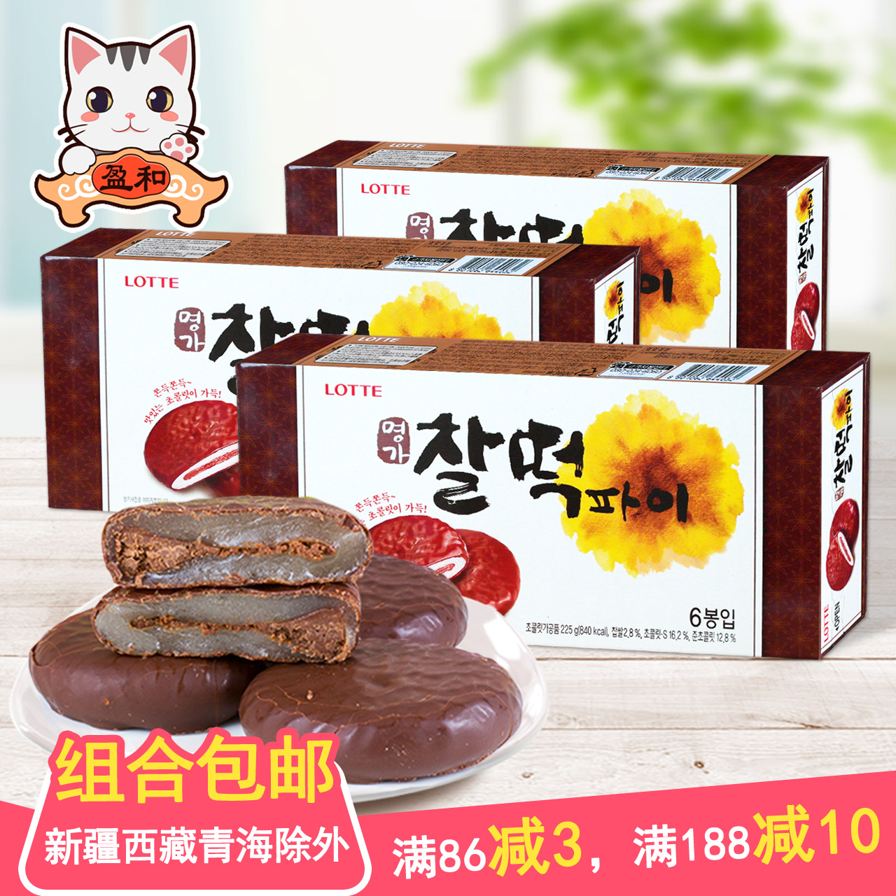 Free shipping south korea lotte lotte chocolate rice cake chocolate pie pastry 225g * 3 boxes imported from korea