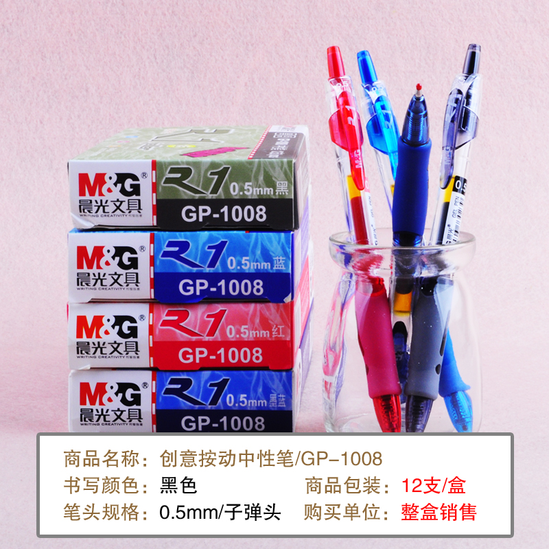 Free shipping stationery dawn dawn dawn gp-1008 gel pen pressed pen gel pen 5mm blue black gel pen pen