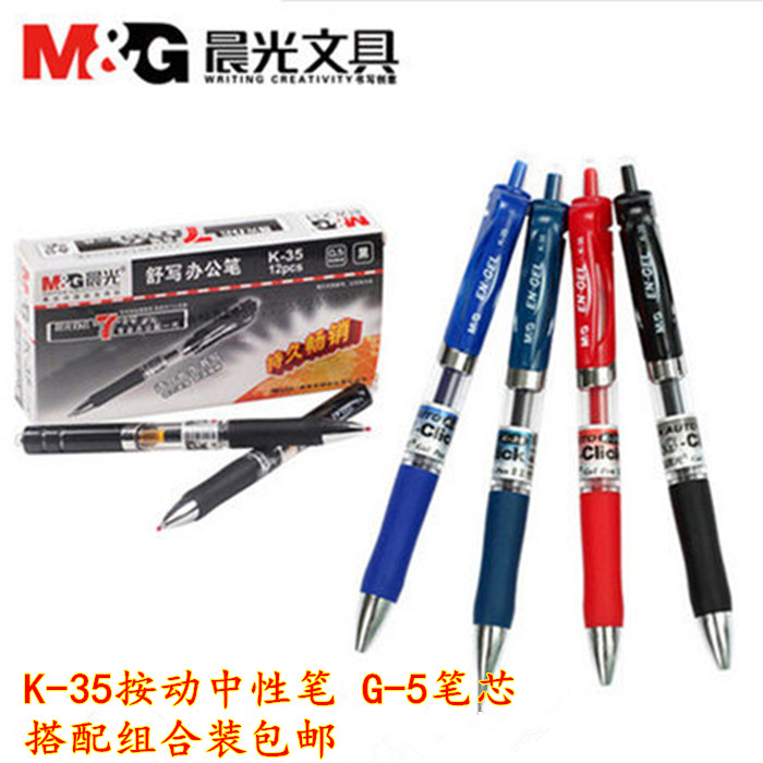 Free shipping stationery dawn dawn k35 k-35 gel pen pressed gel pen pen pen pressed