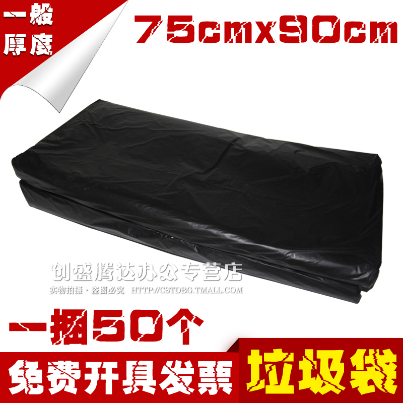 Free shipping thick black oversized hotel hotel kitchen garbage bags plastic bags cape thick 75x90 cm