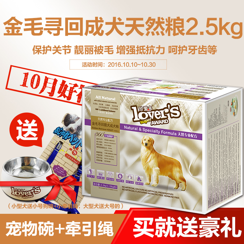 Free shipping treasure more precious goldens dogs adult dedicated natural food large breed adult dog food 2.5 kg