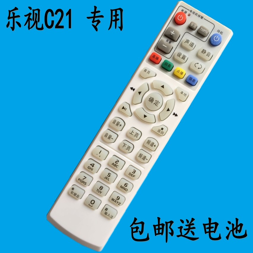 Free shipping unicom dedicated music as tv cloud video super clean ip stb remote control letv-c21