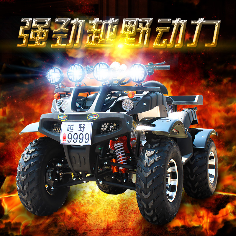 Free shipping upgrade zongshen 125cc-250cc atv big bull atv four 12-inch aluminum wheels 15 vietnamese wild motorcycle