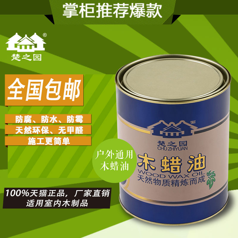 Free shipping uv outdoor tasteless park chu wood wax wood oil wood preservative wood wax wood wax oil m1000