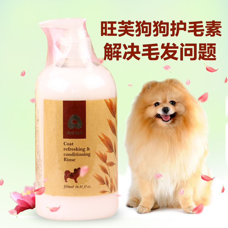 Free shipping wang fu dog hair care 500 ml mercirizing yu soft lotion pet hair care beauty hair bright hair Shower gel shower gel