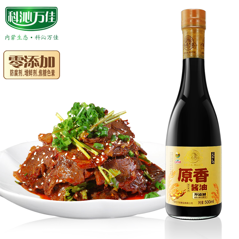 Free shipping wanganui branch qin fresh brewed soy sauce japanese soy sauce soy sauce salad sauce 500 ml tune flavor commodities