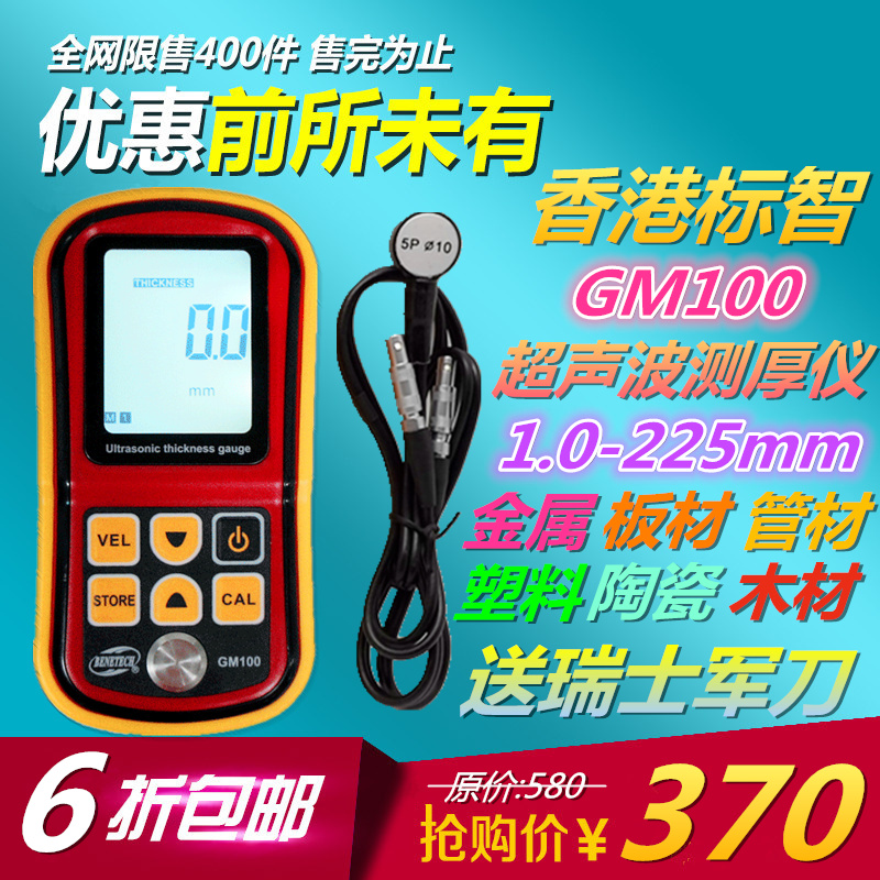 Free shipping wise gm100 steel ultrasonic thickness gauge digital thickness gauge thickness measurement measuring instrument to send swiss army knife