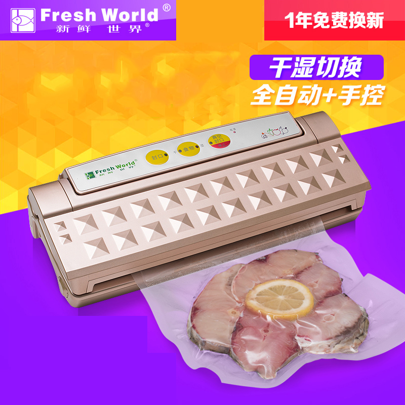 Fresh world commercial wet and dry vacuum packaging machine household automatic compression food preservation sealing machine