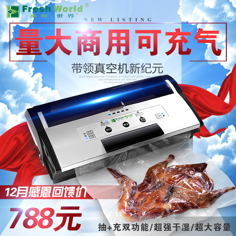 Fresh world wet and dry commercial vacuum packaging machine sealing machine automatic small household food secret