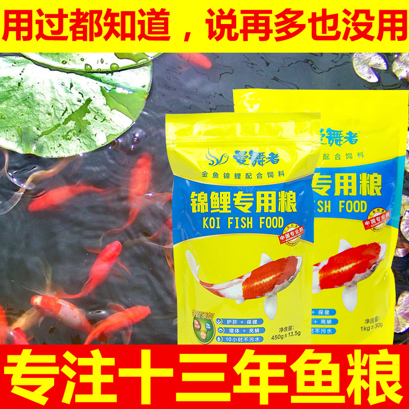 Friends of a us manwu who eat goldfish koi fish special fish feed enriched brightening snail arthrospira ornamental fish food 1 kg