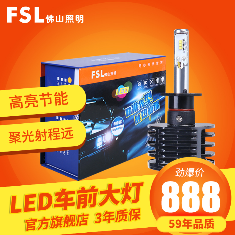 Fsl foshan lighting led car headlights distance light super bright energy saving low light decay waterproof one