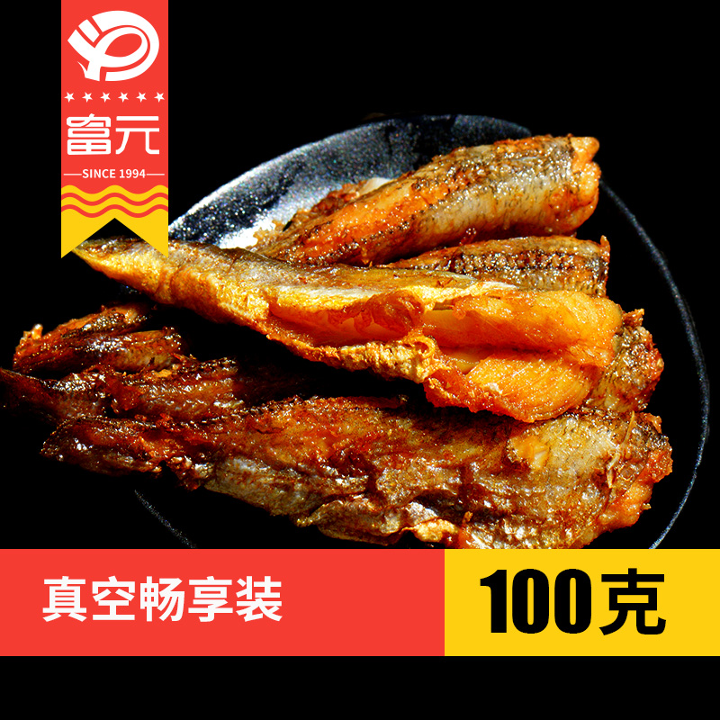 Fu yuan crispy small yellow croaker 100g soft mouth baby incense chewy