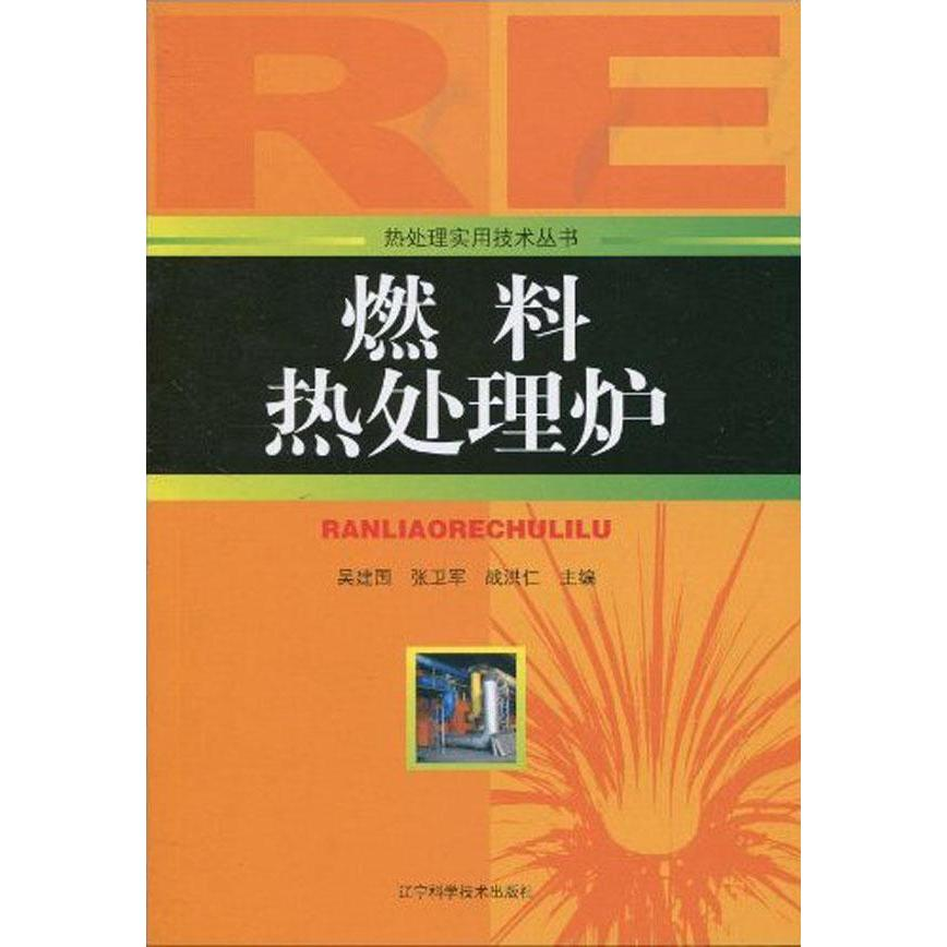 Fuel heat treatment furnace genuine selling books