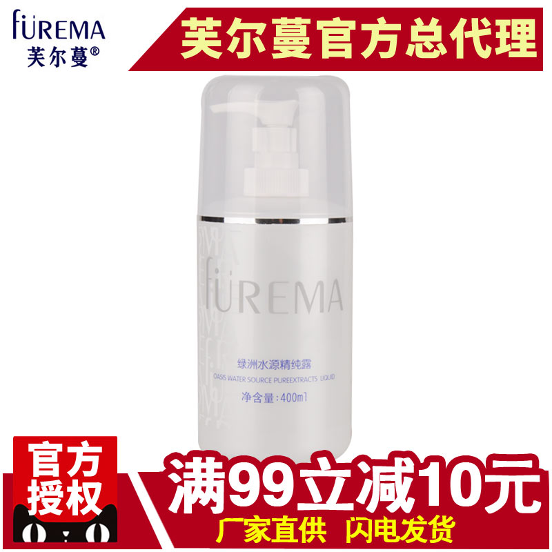 Fuer man cosmetics counter genuine oasis of pure water dew 400 ml moisturizing skin rejuvenation gel
