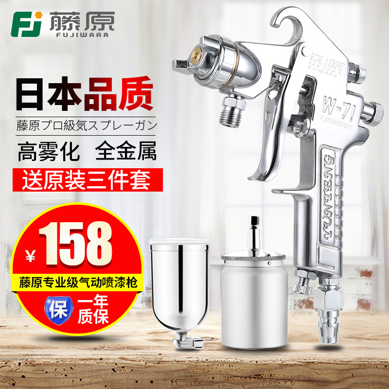 Fujiwara professional grade automotive sheet metal spray gun pneumatic spray gun atomization high refined oil paint wood furniture paint spray paint tool