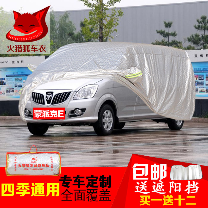 Fukuda mengpaike e mengpaike s dedicated oxford cloth car cover sewing rain and sun shade car hood thick frost