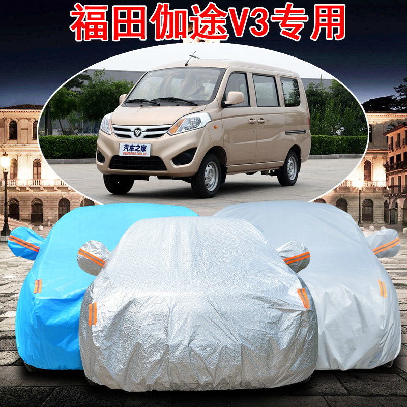 Fukuda passers-2015 gal gal passers-2015 v3 v3 sewing shade insulation sunscreen car hood rain snow car cover car special car hood plus thick