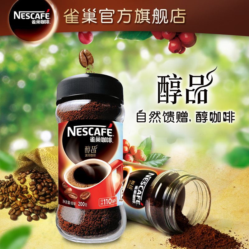 [Full 188 shipping] nescafe alcohol products 200g instant/black coffee/pure coffee single bottle