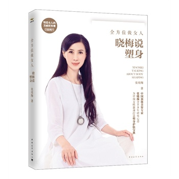 [Full 98 shipping] woman to do a full range of, zhang xiaomei xiaomei said body sculpting 9787515324654