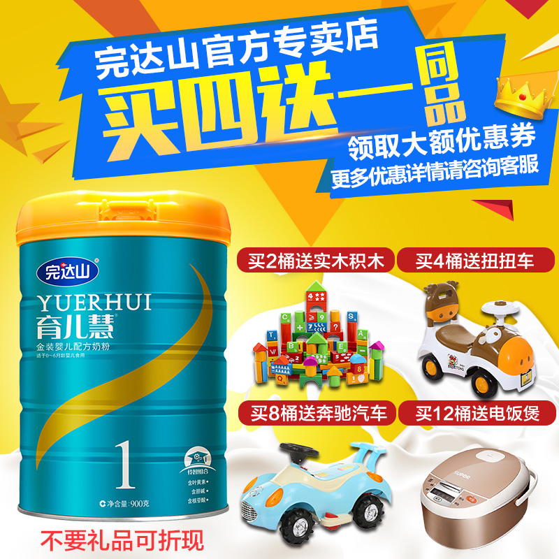 Full capacity to send hao li wanda parenting kin gold larger infant formula milk powder two segments cow milk 2g bottled