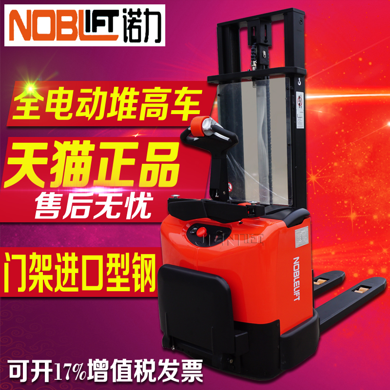 Full electric stacker electric forklift truck hydraulic lift pallet stacker electric forklift connaught CLB1229