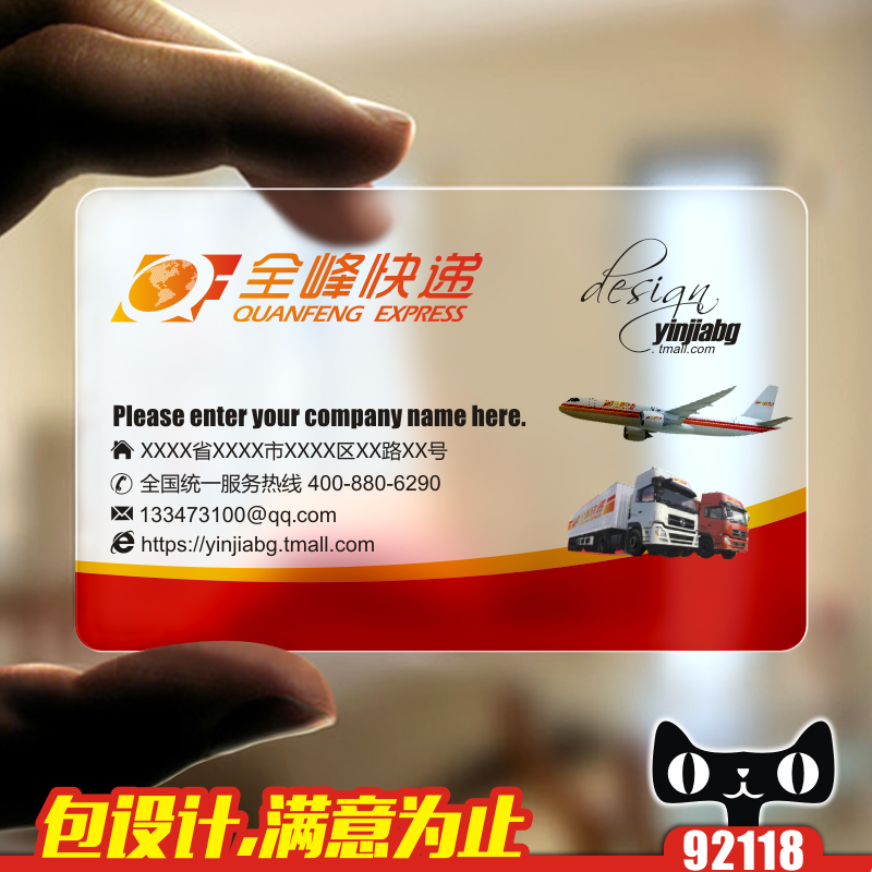 Buy Full peak express courier business card/pvc transparent business ...