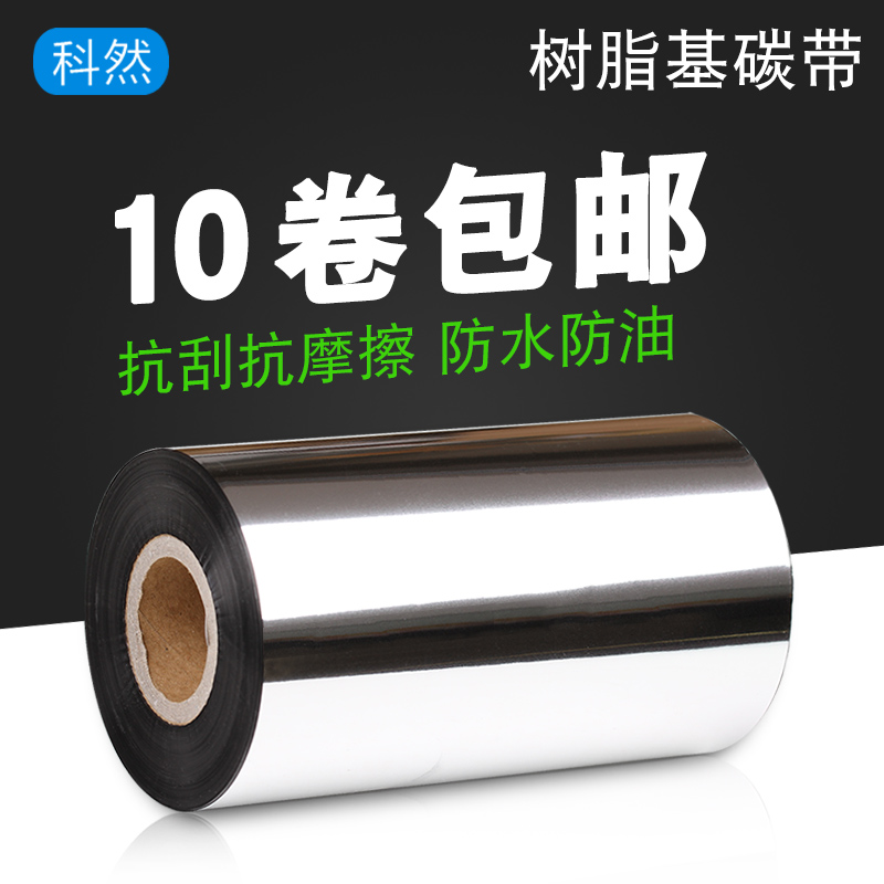 Full resin ribbon barcode printer ribbon 110mm * m 40-60m2 tagboard ribbon tsc zebra northern ocean