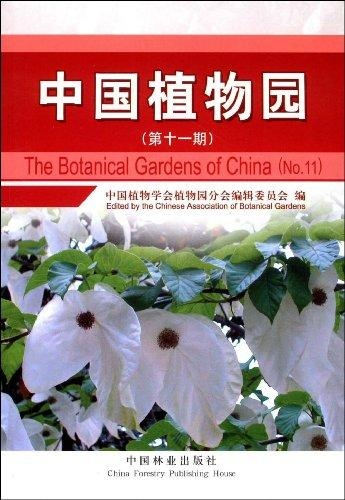 [Full shipping] china botanical garden/zuo double lynx genuine no. 11th china forestry press