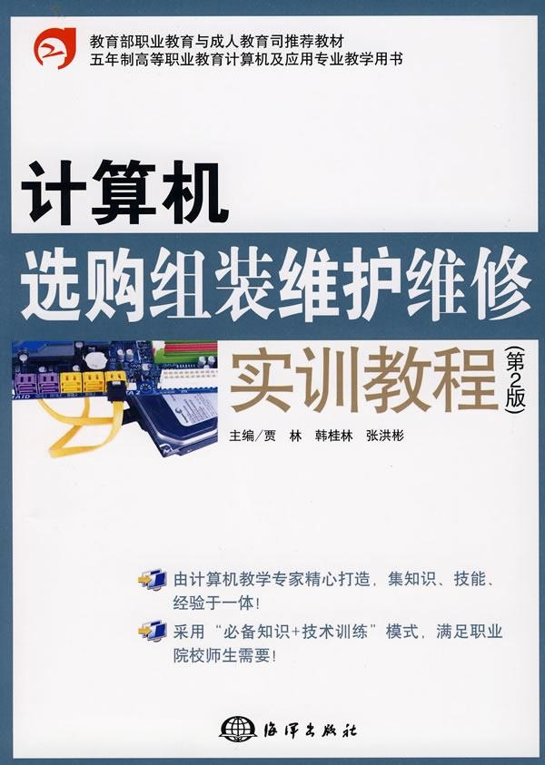[Full shipping] ã computer shopping assembly maintenance maintenance training course (second edition) selling ã Genuine books