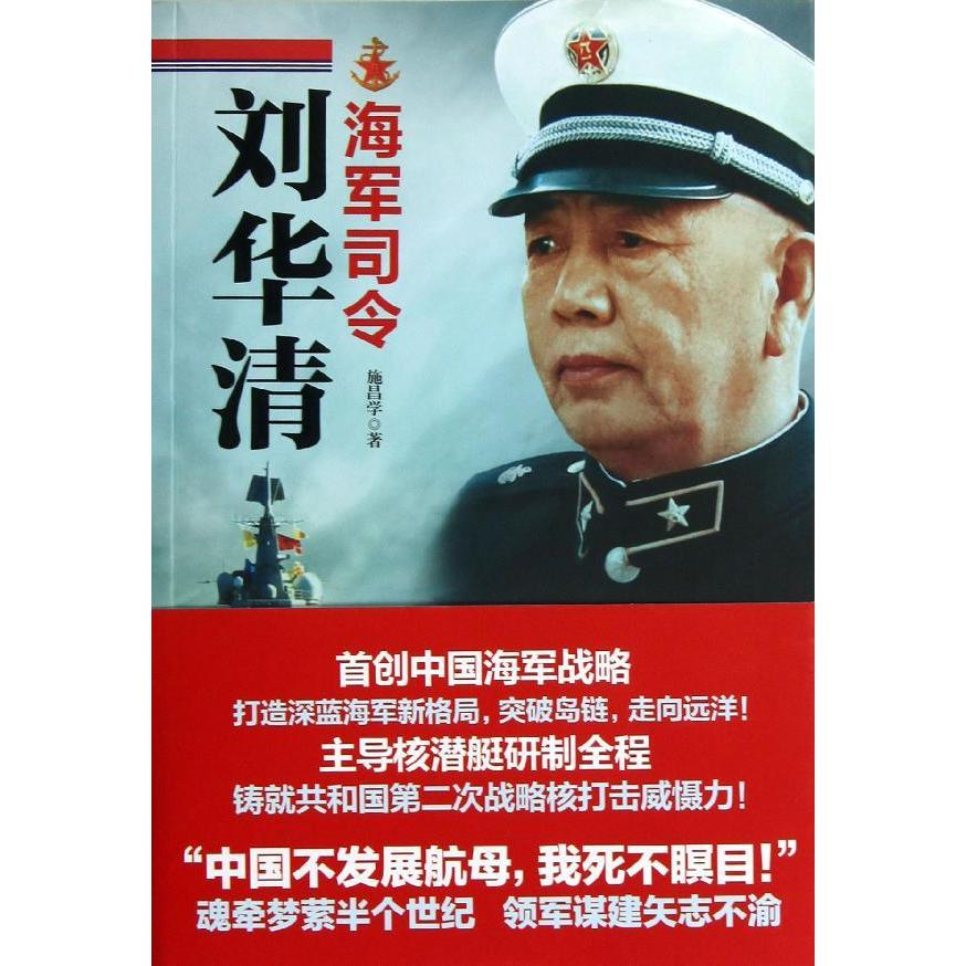 [Full shipping] navy commander liu selling book series legitimate military