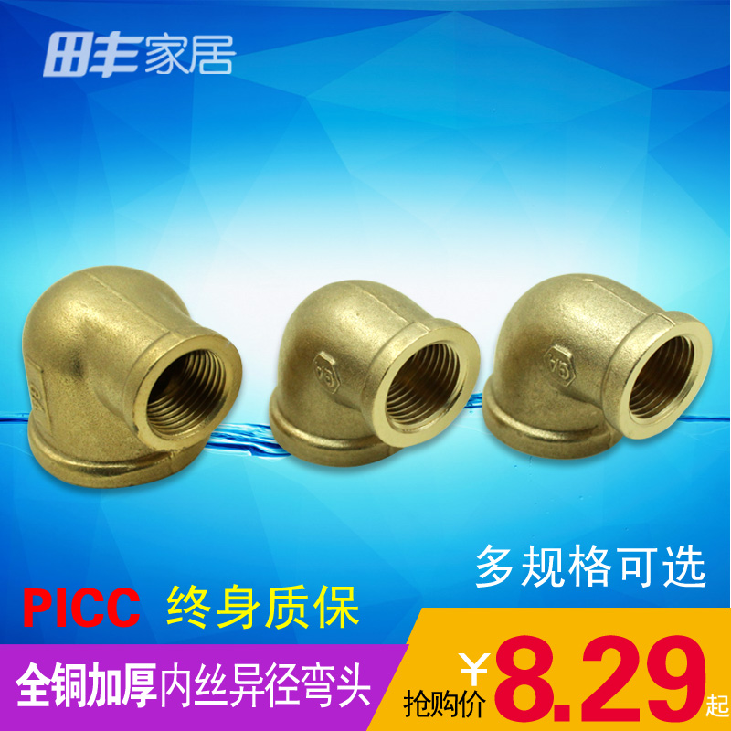 China Return Copper Elbow, China Return Copper Elbow Shopping Guide ...