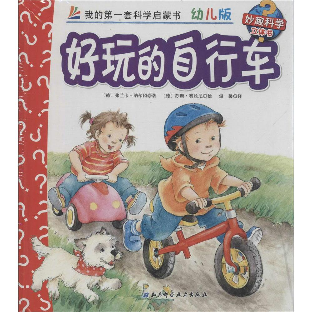 Fun bike selling children's books children's science books genuine