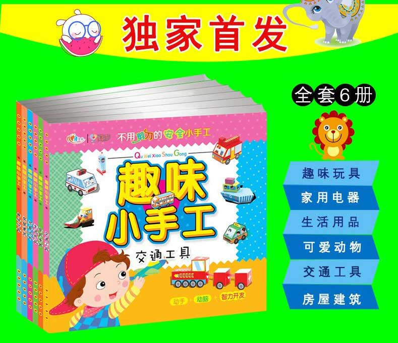 Fun little children handmade books handmade origami paper cutting daquan stereoscopic small handmade books handmade diy creative educational toys