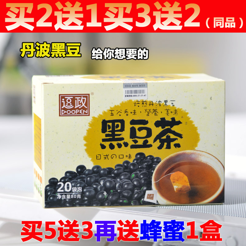 Funny political beans tea 20 independent fitted pouch office teabag herbal tea brewed into tea exports japan and south korea genuine mail