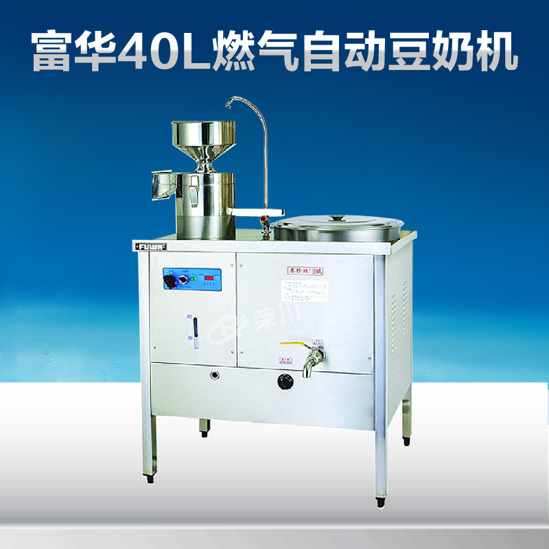 Fuwa 40l automatic gas soymilk soymilk soymilk commercial soybean milk tofu machine 40 liters