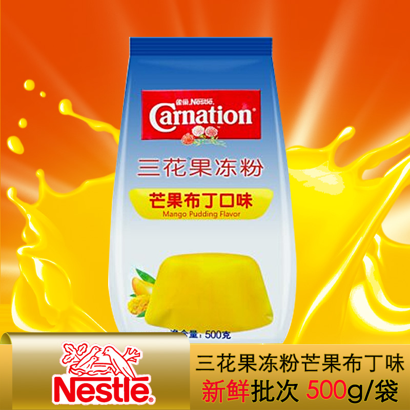 G nestle carnation jelly powder mango pudding powder pudding dessert diy
