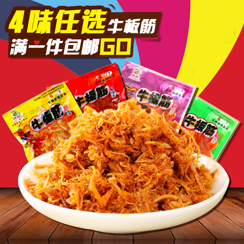 G small packaging yunnan specialty dai wang spicy flavor cattle ligament nostalgic zero spicy food spicy beef tendons