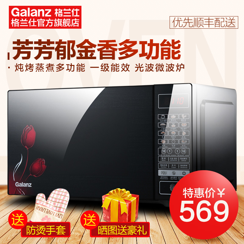 Galanz/glanz hc-83203fb microwave convection oven 23 23升flat intelligent steam grill home
