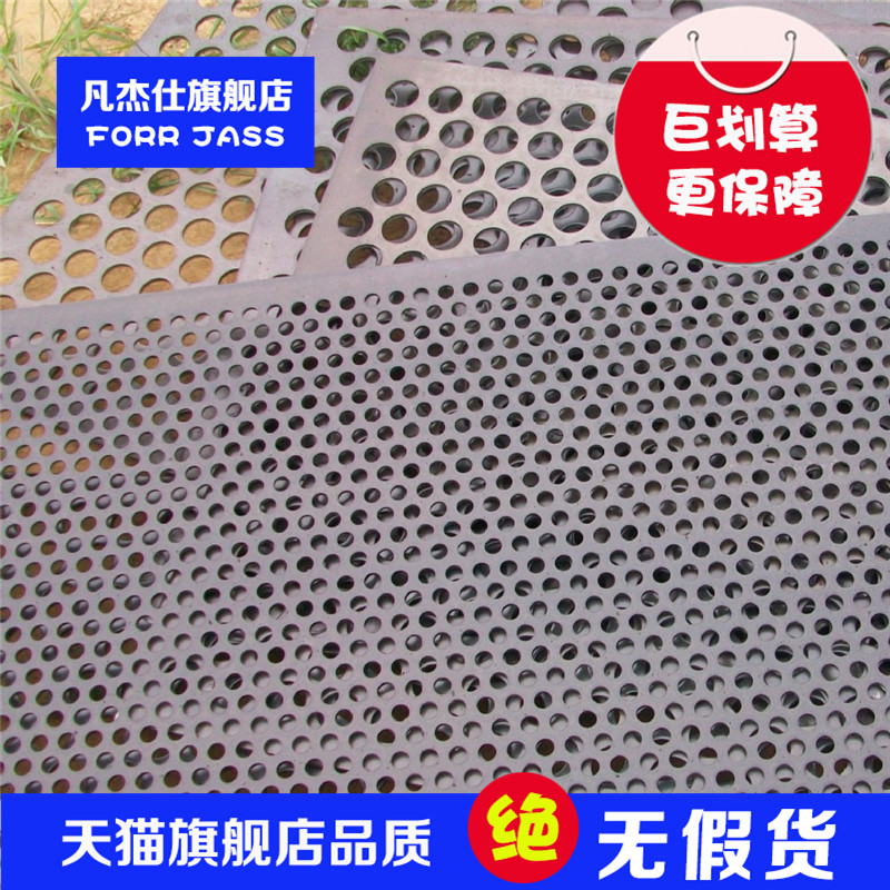 Galvanized iron punching punching plate punching net 0.5-1.2 thick 2MM hole round hole plate perforated plate cooling network Version of the