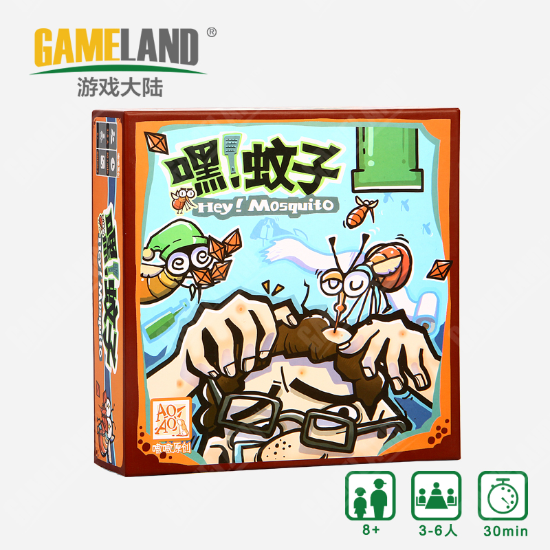 Game continent genuine board games大学杀family recreation educational games hey! mosquito children's toys