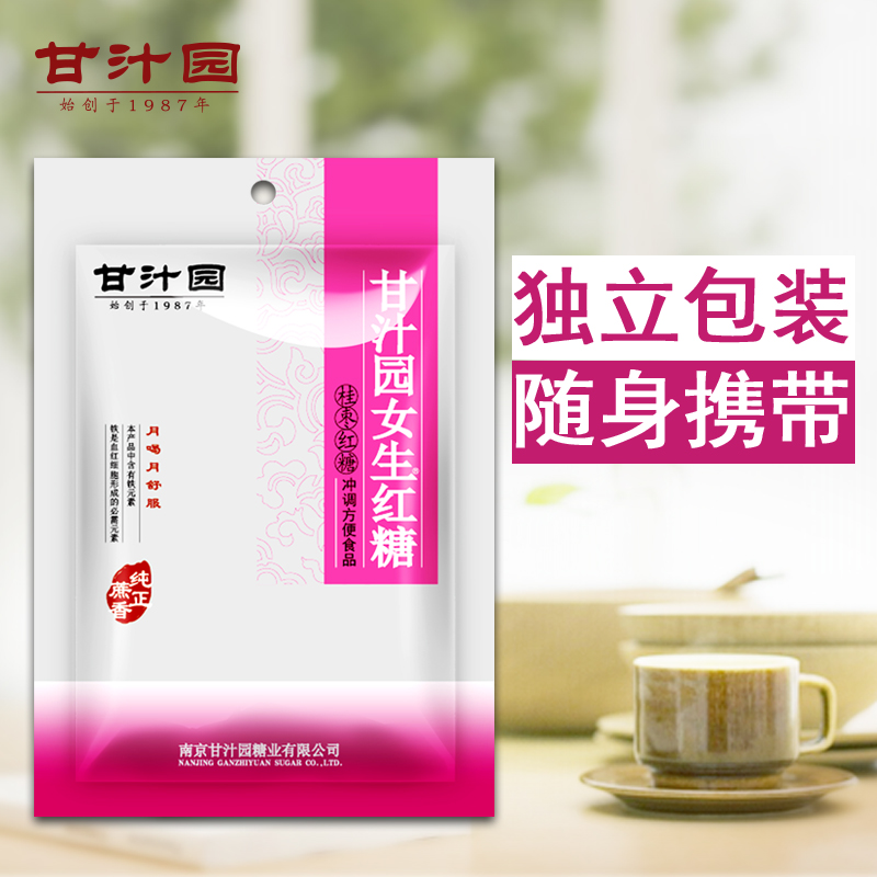[Gan juice park-girls 130g] old girls brown sugar ginger red dates longan ginger brown sugar instant ginger tea