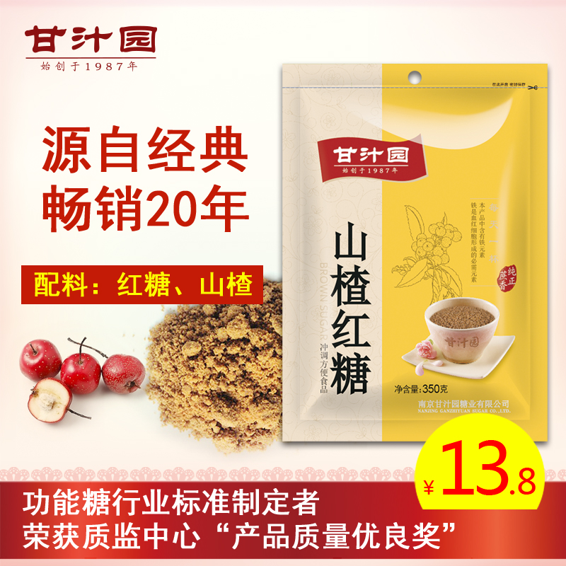 Gan juice park hawthorn bagged 350 grams of brown sugar brown sugar brown sugar brewed into tea bags of powder