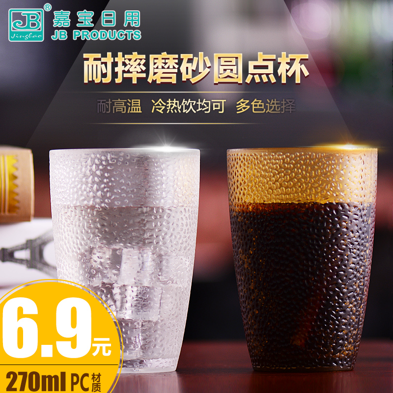 Garbo pc plastic imitation glass cup tea cup tea drink beer cups juice cups hot and cold drink tea restaurant