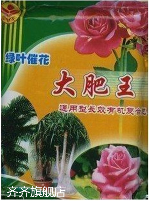Gardening fertilizer leafy flower induction big fat king efficient organic fertilizer universal fertilizer flower fertilizer