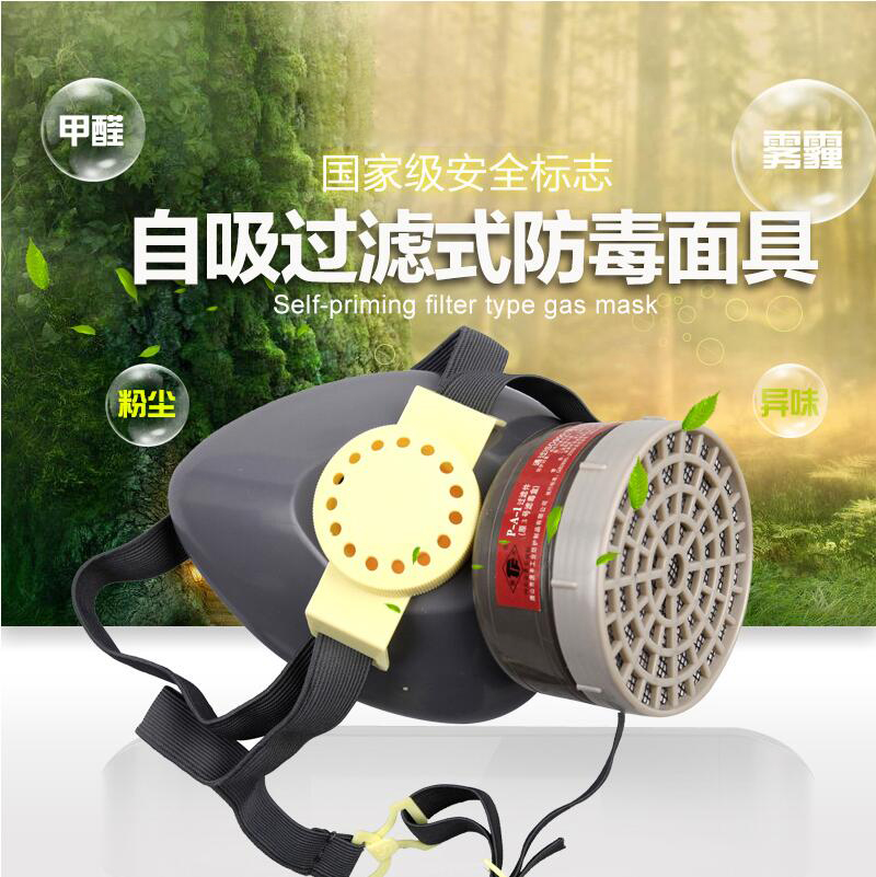Gas mask respirator mask painting dedicated pesticide chemical formaldehyde activated carbon anti industrial dust proof helmet