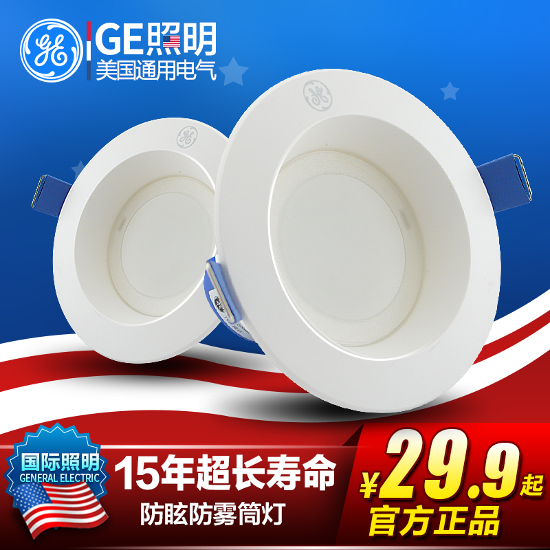 Ge lighting led downlight 2.5 inch 7.5 openings 8 living room hallway ceiling lights ceiling lights embedded 3 w Type hole