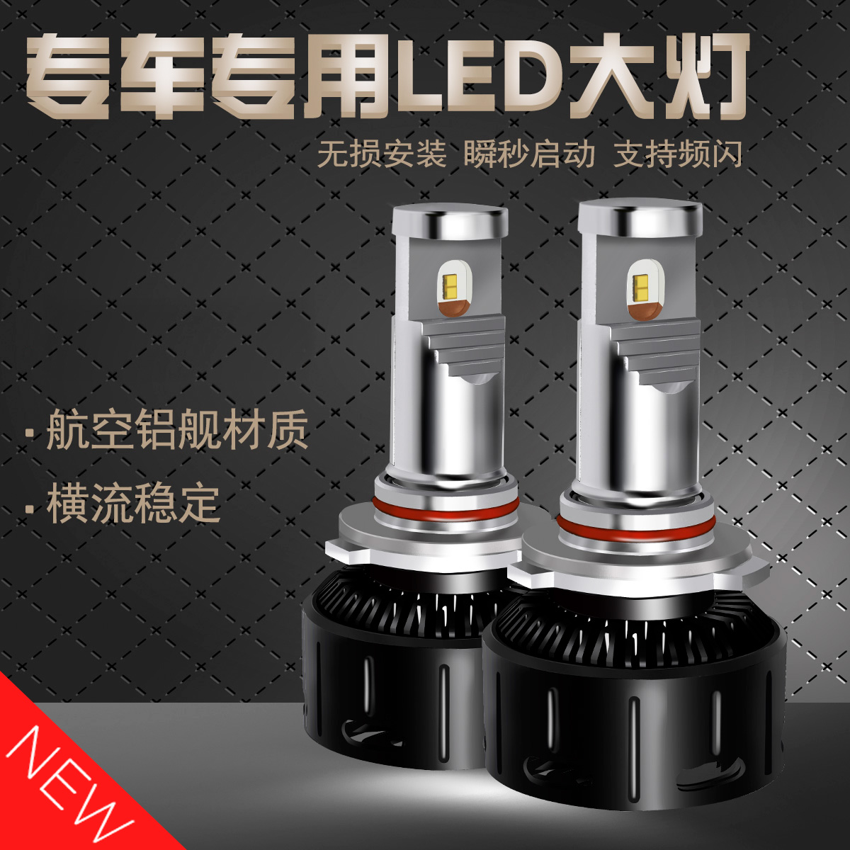 Geely king kong brilliant dedicated distance light led headlamps dedicated distance light led bulb led car headlights shipping
